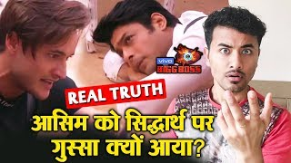 Bigg Boss 13 | Why Asim Riaz GOT ANGRY ON Siddharth Shukla; Here's The TRUTH | BB 13 Video
