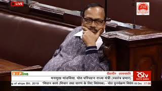 Shri Mansukh Mandaviya's reply on the Recycling of Ships Bill, 2019 in Rajya Sabha: 09.12.2019