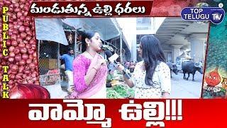 Public Talk | Onion Price Today | Ulli Price | Onion Market Public Talk | Top Telugu TV