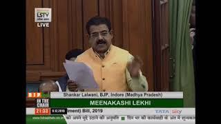 Shri Shankar Lalwani on the Citizenship Amendment Bill 2019 in Lok Sabha: 09.12.2019
