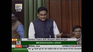 Shri Shantanu Thakur on the Citizenship Amendment Bill 2019 in Lok Sabha: 09.12.2019