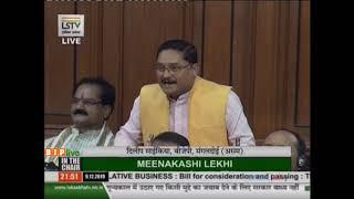 Shri Saikia Dilip on the Citizenship Amendment Bill 2019 in Lok Sabha: 09.12.2019