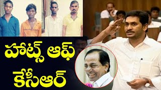 AP CM Jagan Praise KCR Over Disha Case Encounter News | CP Sajjanar | Top Telugu TV