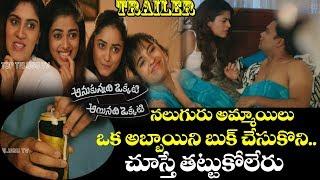 Anukunnadi Okati Aynadi Okati Telugu Movie Trailer | Telugu New Movies 2019 | Tollywood Films