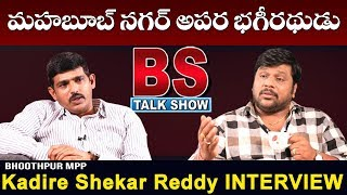 Bhoothpur MPP Kadire Shekar Reddy Exclusive Interview | Full Interview | BS Talk Show | Top TeluguTV