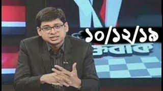 Bangla Talk show  বিষয়: বিএনপিকে ঠেকাতে যে পরিকল্পনা নিল আ'লীগ