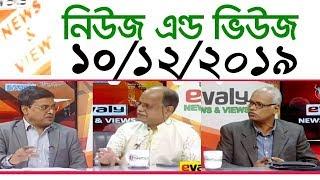 Bangla Talk show  বিষয়: 'নিউজ এন্ড ভিউজ' | 10 December 2019