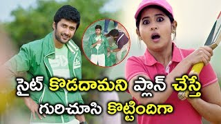 సైట్ కొడదామని ప్లాన్ చేస్తే గురిచూసి కొట్టిందిగా | Watch Hyderabad Love Story Full Movie on Youtube