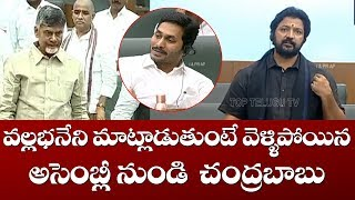 MLA Vallabaneni Vamsi Speech Today | AP Assembly Winter Session 2019 | Chandrababu | Top Telugu TV