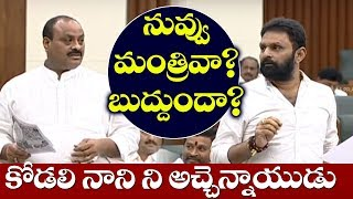 Acham Naidu Fires on Minister Kodali Nani | AP Assembly Winter Session | Top Telugu TV