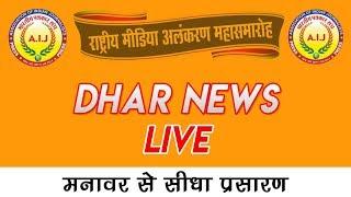 भारतीय पत्रकार संघ AIJ द्वारा आयोजित राष्ट्रिय मीडिया अलंकरण महासमारोह का D/LIVE प्रसारण मनावर