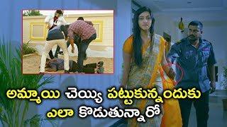 అమ్మాయి చెయ్యి పట్టుకున్నందుకు ఎలా కొడుతున్నారో | Law Telugu Movie Scenes | Mouryani