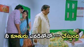 నీ కూతురు ఎవడితోనో **** చేస్తుంది | Watch Guppedu Gundenu Thadithe Full Movie on Youtube
