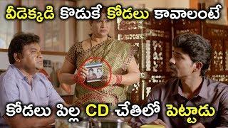 కోడలు కావాలంటే కోడలు పిల్ల CD చేతిలో పెట్టాడు | IPC Section Bharya Bandhu Movie Scenes | Aamani