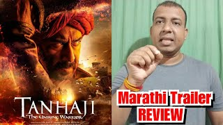 Tanhaji Marathi Trailer Review In Marathi