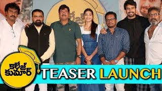 College Kumar Movie Teaser Launch || Rajendra Prasad || Bhavani HD Movies
