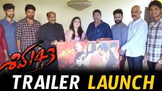 Shiva 143 Movie First Look Launched By C Kalyan || Bhavani HD Movies