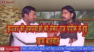 झज्जर की समस्याओं को लेकर राज पारीक से हुई खास बातचीत  HAR NEWS 24