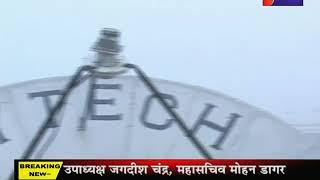Rajasthan Weather News | बर्फबारी से बढ़ी सर्दी, राजस्थान के  अधिकांष जिले कोहरे के आगोष में