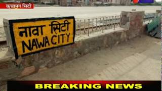 Nava City Railway Station | गाड़ियों के ठहराव की मांग को लेकर रेलवे मंत्री को कई बार करा चुके अवगत