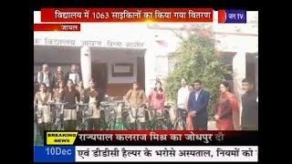 MLA | जायल में MLA Manju Meghwal ने 9वीं कक्षा की बालिकाओं को वितरित की साइकिल