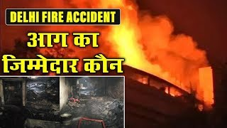 Delhi Fire Tragedy: Who Is Responsible For Massive Fire Accident? | आग का जिम्मेदार कौन ?