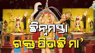 #ଛିନ୍ନମସ୍ତା :: ରକ୍ତ ପିଉଛି ମା'..    Chhinnamasta Temple, Ramgargh