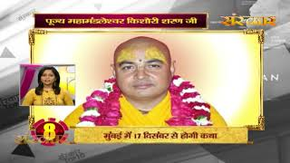 Bhakti Top 10 || 09 December 2019 || Dharm And Adhyatma News ||