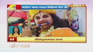 Bhakti Top 20 || 10 December 2019 || Dharm And Adhyatma News || Sanskar