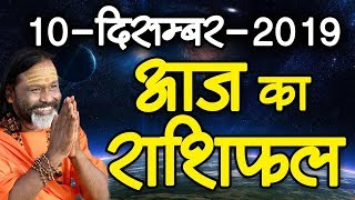 Gurumantra 10 December 2019 - Today Horoscope - Success Key - Paramhans Daati Maharaj