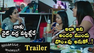 Anukunnadi Okati Aynadi Okati Telugu Movie Trailer | Dhanya Balakrishna | Telugu New Movies 2019