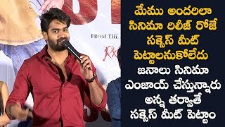 Hero Karthikeya Super Speech At 90 Ml Movie Success Meet