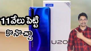 Vivo U20 Full Review value for money or not Telugu