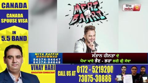 Meri Baari   Milind Gaba   New Song   First Look   Dainik Savera