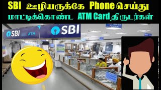 SBI fake call to SBI real employee - funny conversation