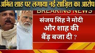 Sanjay Singh Exposed Amit Shah | NRC लागू कर पूर्वांचलियों को देश से बाहर करने की कोशिश में BJP