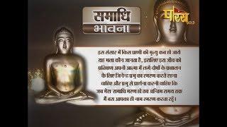 Samadhi Bhavna | समाधि भावना
