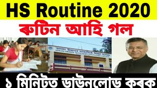 H.S  final Exam Routine download 2020..How to download officially  A to Z process 2020