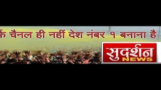 sudarshan news live