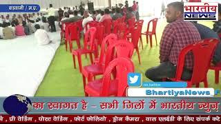चलो दिल्ली अभियान की तैयारी में बड़वानी जिला कांग्रेस की निकली हवा। #bn #bhartiyanews