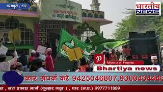 धरमपुरी में शानो-शौकत के साथ निकाला गया जुलूस ए गौसिया। #bn #bhartiyanews #Dhar