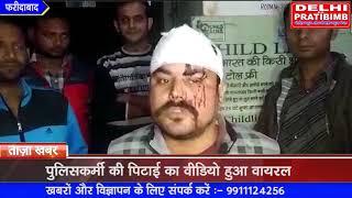 पुलिसकर्मी की पिटाई का वीडियो हुआ वायरल I DKP