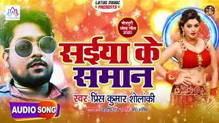 सईया के समान | Prince Kumar Sholanki का ये गाना धूम मचा देगा 2020 में | New Bhojpuri Song 2020