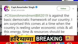 #CAB बिल लोकतांत्रिक ढांचे के खिलाफ - #CM_Amarinder_Singh