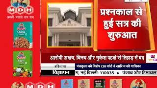 #DHARAMSHALA : विधानसभा सत्र का हुआ आगाज,सत्ता पक्ष और विपक्ष में नोंक-झोंक शुरू