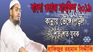 করুন কান্নার ওয়াজ ।  Hafijur Rahman Siddiki Bangla Waz mahfil 2019 । New Bangla Waz hafijur Rahman