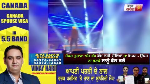 ਦੇਖੋ Stage ਤੇ ਕਿਉ ਰੋਇਆ Sidhu Moosewala | Dainik Savera