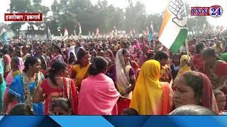 INN24 - हज़ारीबाग के बड़कगावँ विधानसभा में चुनाव प्रचार करने पहुंचे कांग्रेस नेता राहुल गांधी