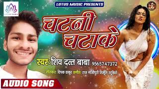 Shvi Datt Baba - चटनी चटाके New Superhit Bhojpuri Song 2019 !! Latest Bhojpuri Song 2019