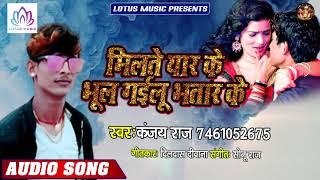 Kanjay Raj मिलते यार के भूल गईलू भतार के - Latest New Bhojpuri Song 2019 !! Milte Bhatar Ke